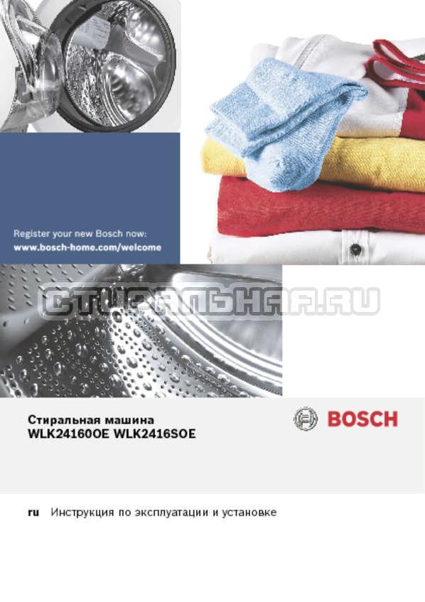 Инструкция Bosch WLK2416SOE страница №1