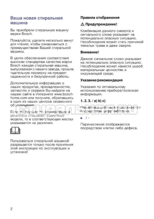 Инструкция Bosch WLK2416SOE страница №2