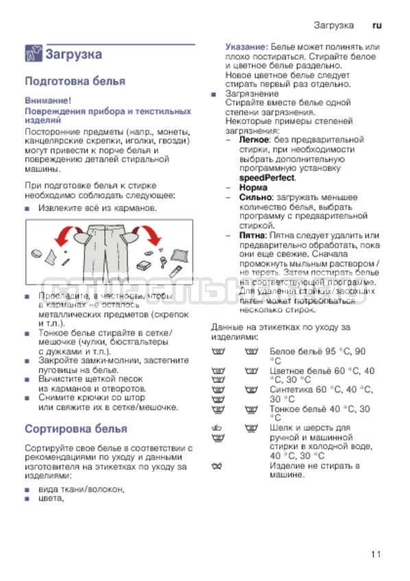 Инструкция Bosch WLK2416SOE страница №11