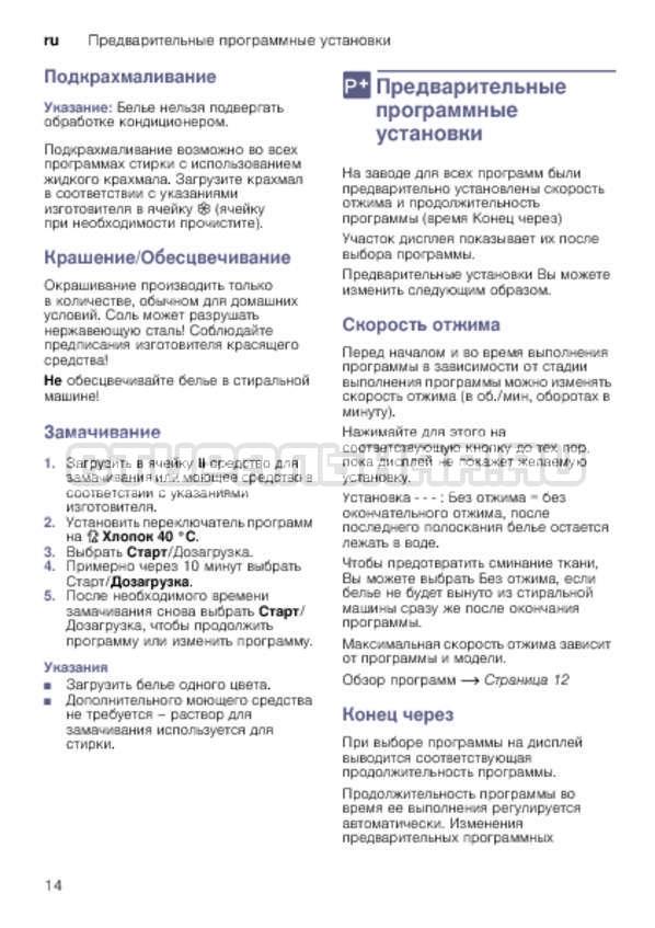 Инструкция Bosch WLK2416SOE страница №14