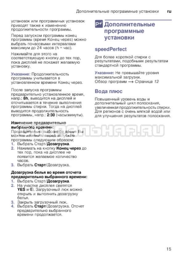 Инструкция Bosch WLK2416SOE страница №15