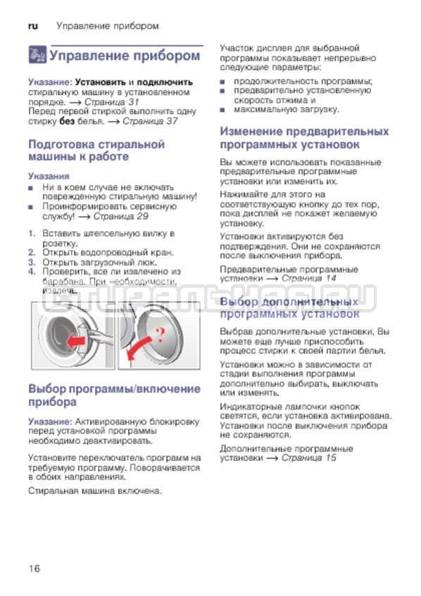 Инструкция Bosch WLK2416SOE страница №16