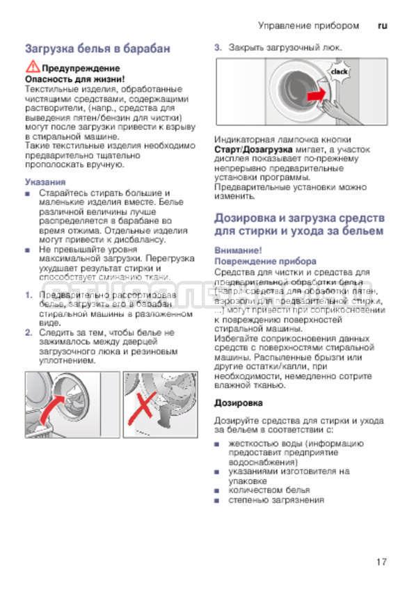 Инструкция Bosch WLK2416SOE страница №17