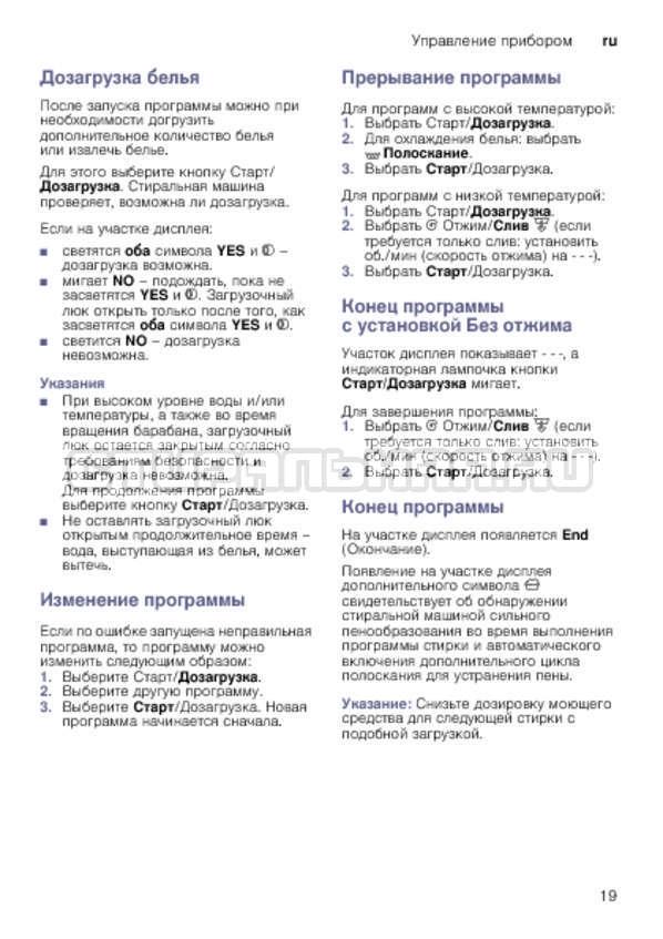Инструкция Bosch WLK2416SOE страница №19