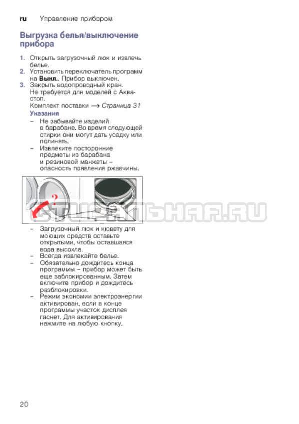 Инструкция Bosch WLK2416SOE страница №20