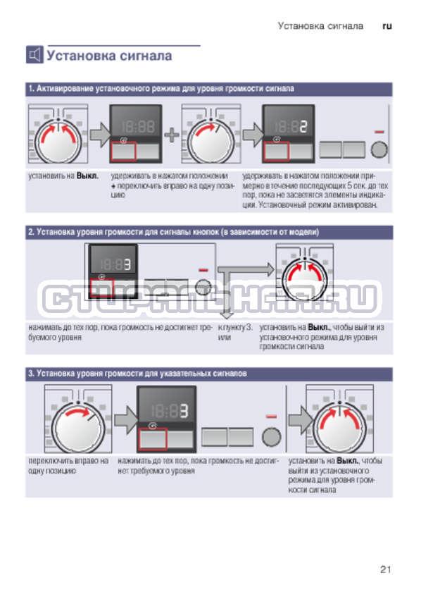 Инструкция Bosch WLK2416SOE страница №21