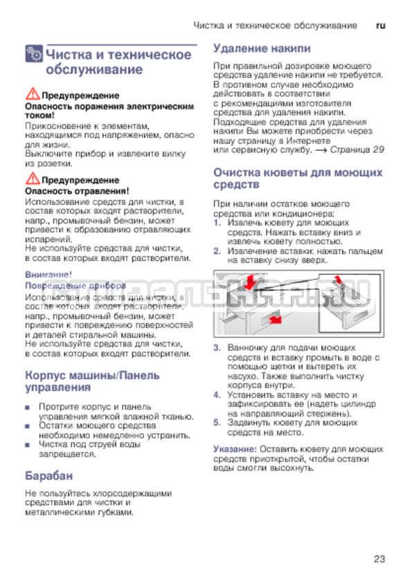 Инструкция Bosch WLK2416SOE страница №23