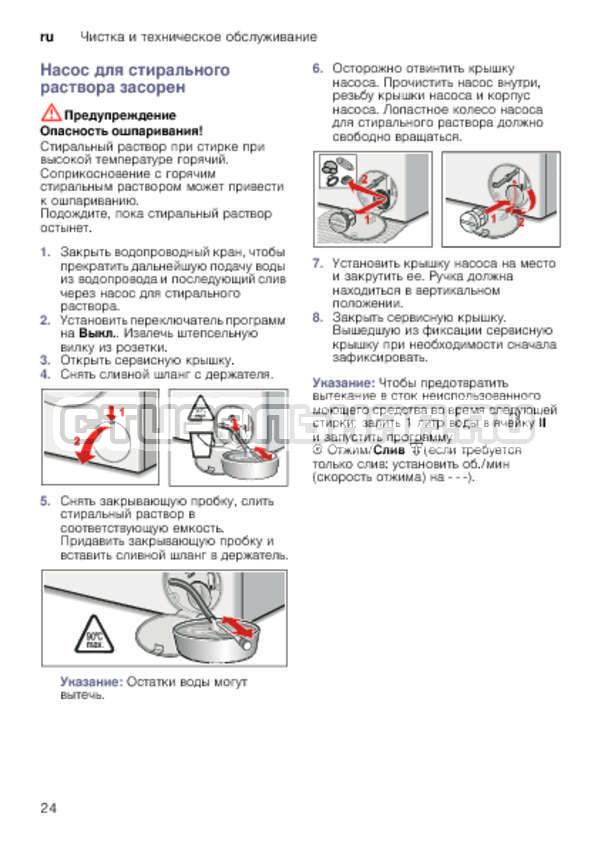 Инструкция Bosch WLK2416SOE страница №24