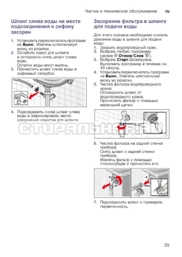 Инструкция Bosch WLK2416SOE страница №25