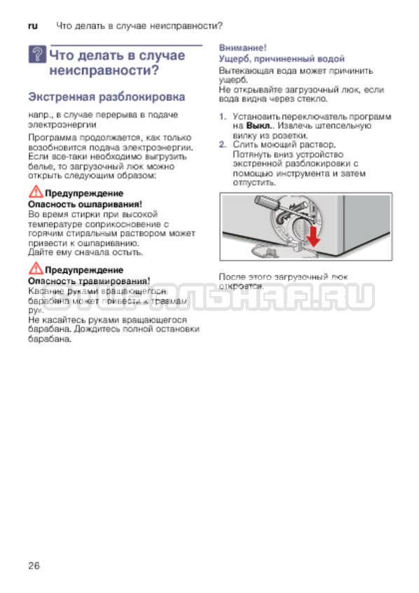 Инструкция Bosch WLK2416SOE страница №26