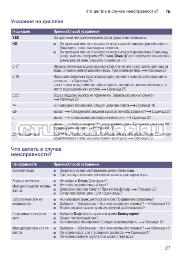 Инструкция Bosch WLK2416SOE страница №27