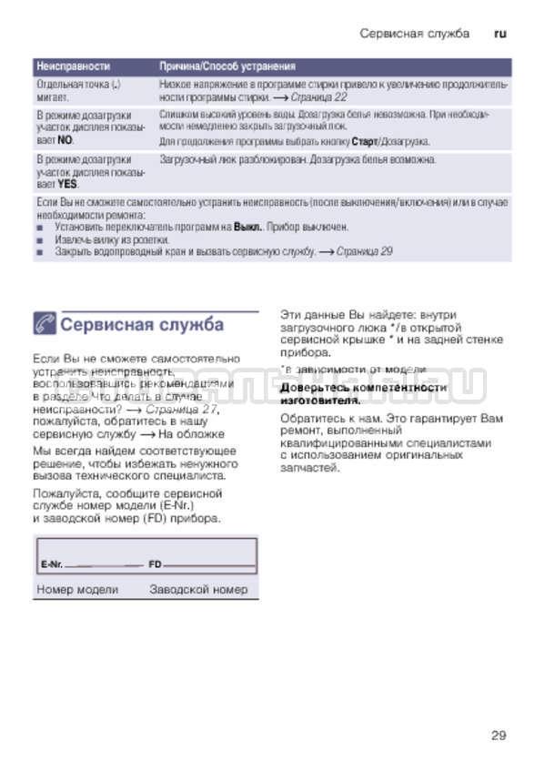 Инструкция Bosch WLK2416SOE страница №29