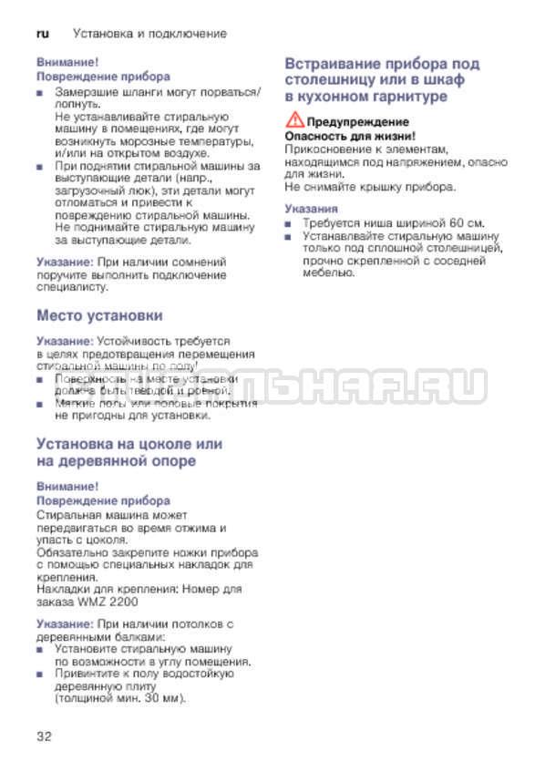 Инструкция Bosch WLK2416SOE страница №32