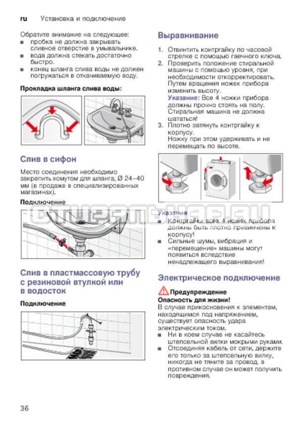 Инструкция Bosch WLK2416SOE страница №36