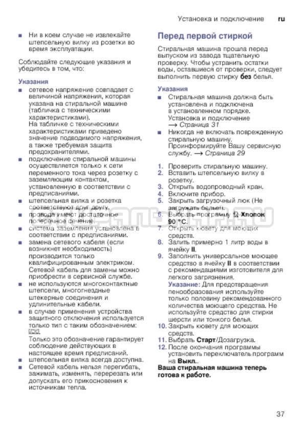 Инструкция Bosch WLK2416SOE страница №37