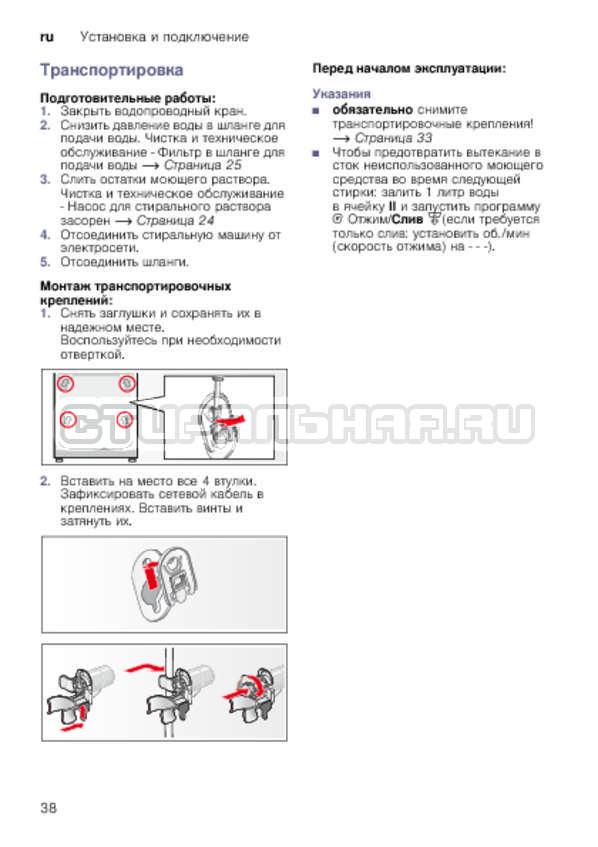 Инструкция Bosch WLK2416SOE страница №38