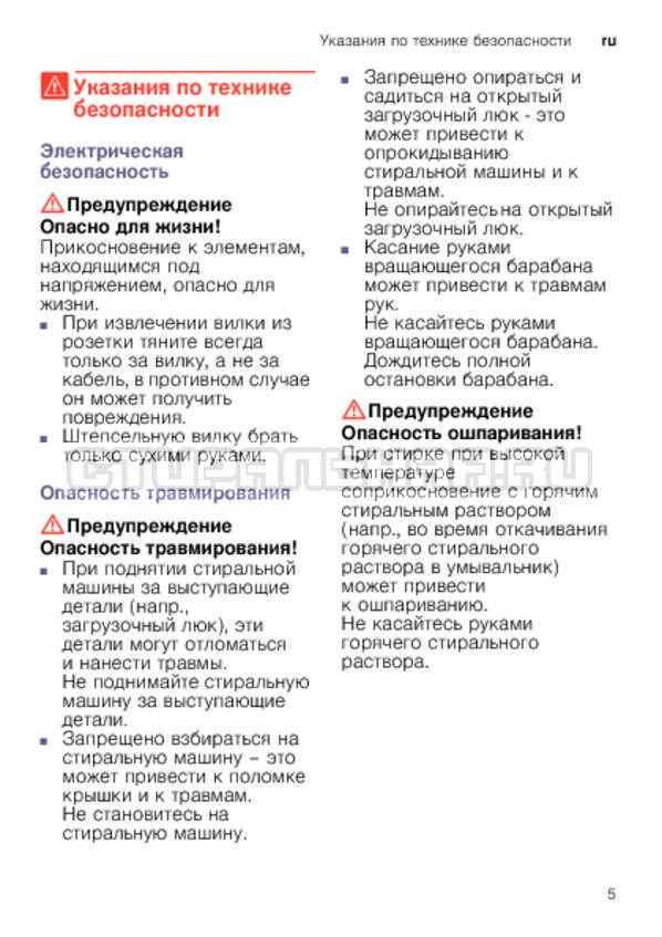 Инструкция Bosch WLK2416SOE страница №5