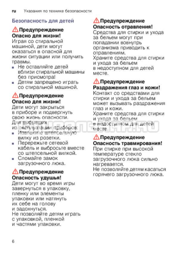 Инструкция Bosch WLK2416SOE страница №6