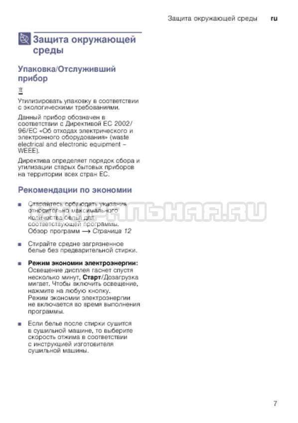 Инструкция Bosch WLK2416SOE страница №7