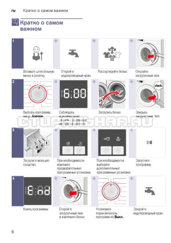 Инструкция Bosch WLK2416SOE страница №8