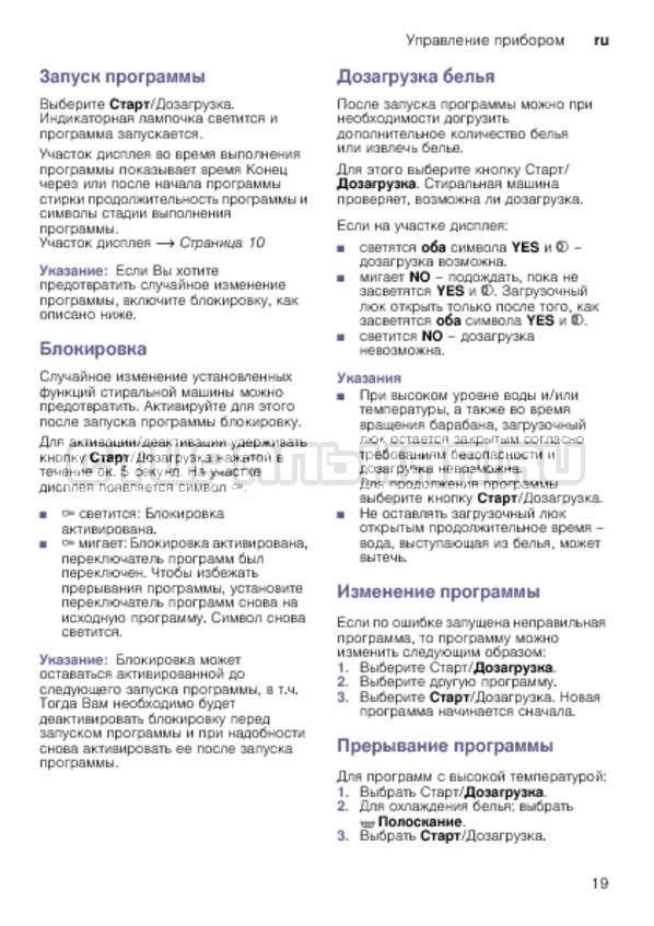 Инструкция Bosch WLK24247OE страница №19