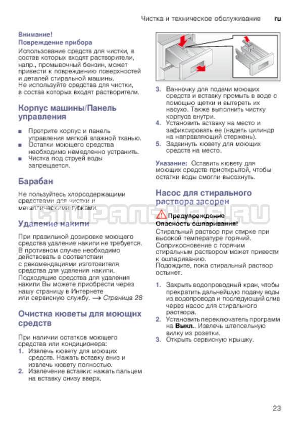 Инструкция Bosch WLK24247OE страница №23