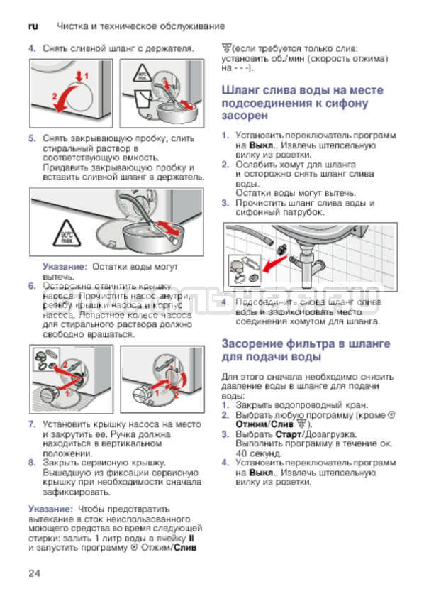 Инструкция Bosch WLK24247OE страница №24