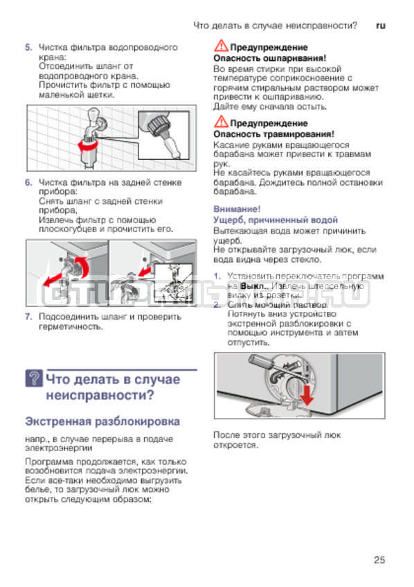 Инструкция Bosch WLK24247OE страница №25