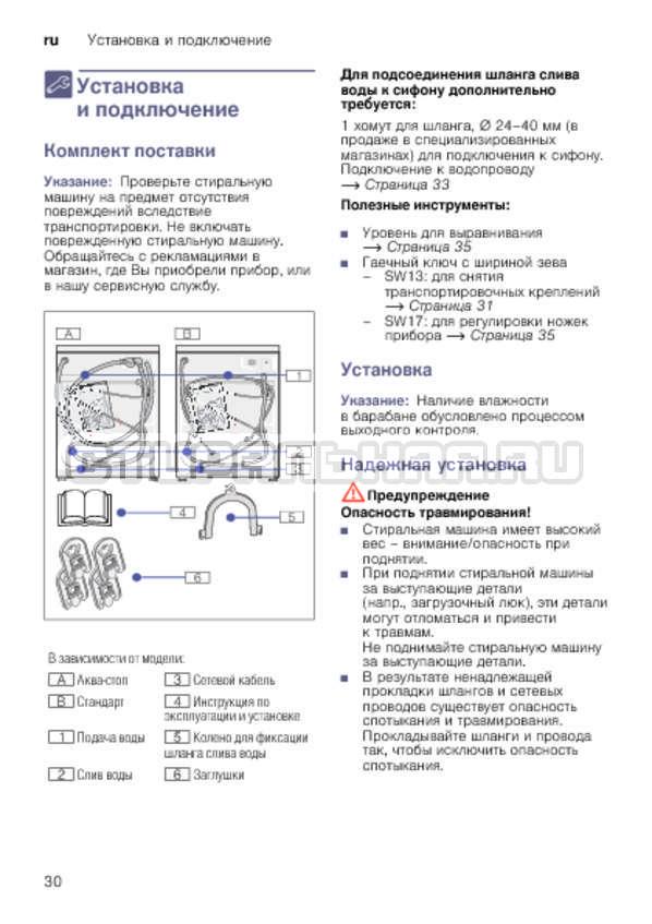 Инструкция Bosch WLK24247OE страница №30
