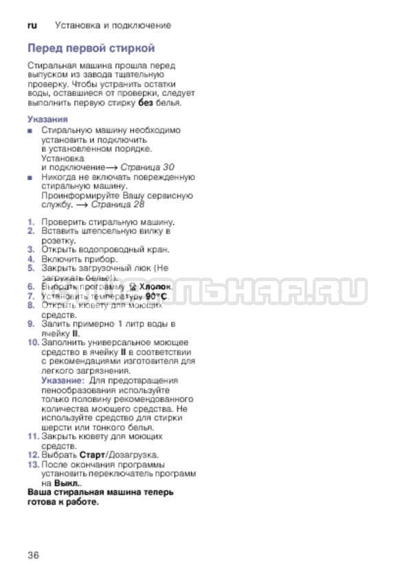 Инструкция Bosch WLK24247OE страница №36