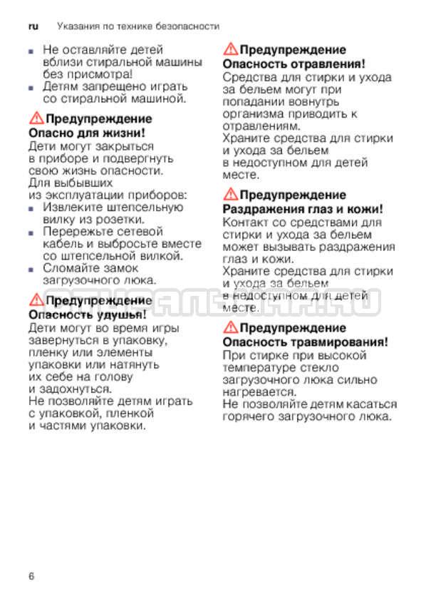 Инструкция Bosch WLK24247OE страница №6