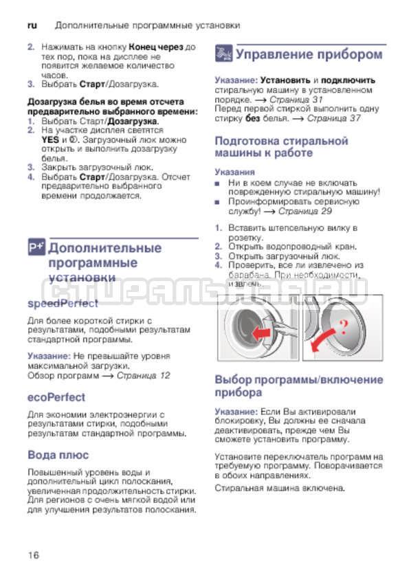 Инструкция Bosch WLK24260OE страница №16