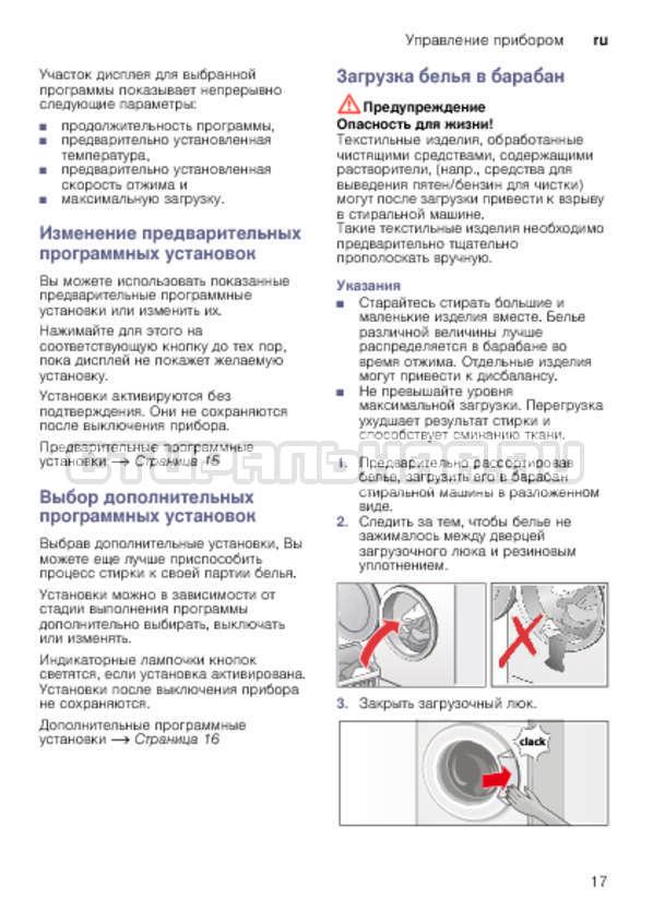 Инструкция Bosch WLK24260OE страница №17