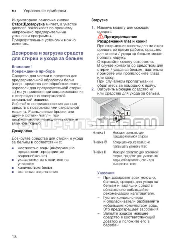 Инструкция Bosch WLK24260OE страница №18