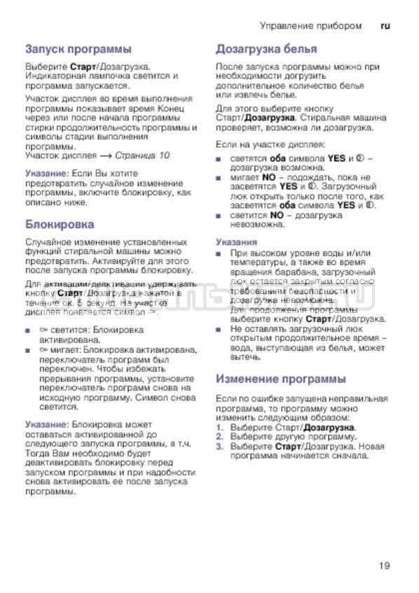 Инструкция Bosch WLK24260OE страница №19