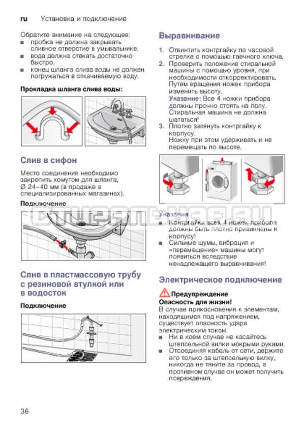 Инструкция Bosch WLK24260OE страница №36