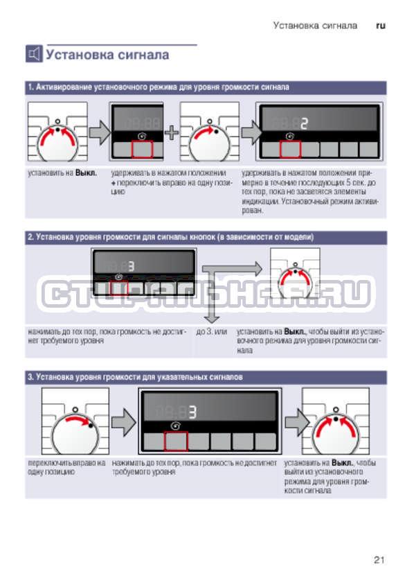 Инструкция Bosch WLK24263OE страница №21