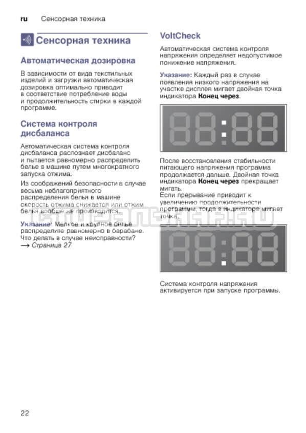 Инструкция Bosch WLK24263OE страница №22