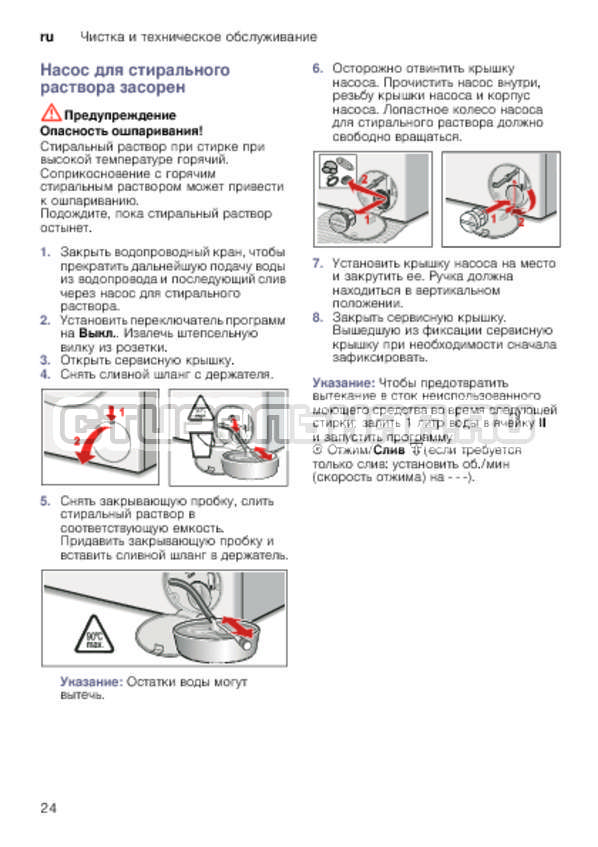 Инструкция Bosch WLK24263OE страница №24