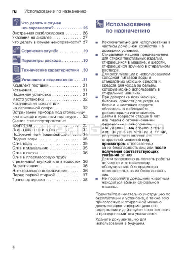Инструкция Bosch WLK24263OE страница №4