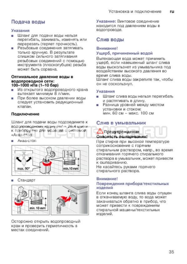 Инструкция Bosch WLK24263OE страница №35
