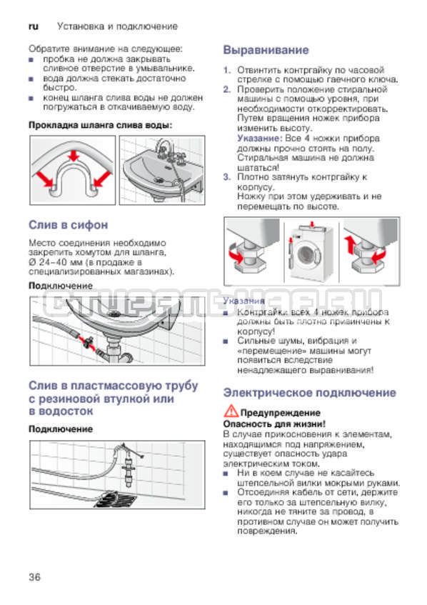 Инструкция Bosch WLK24263OE страница №36
