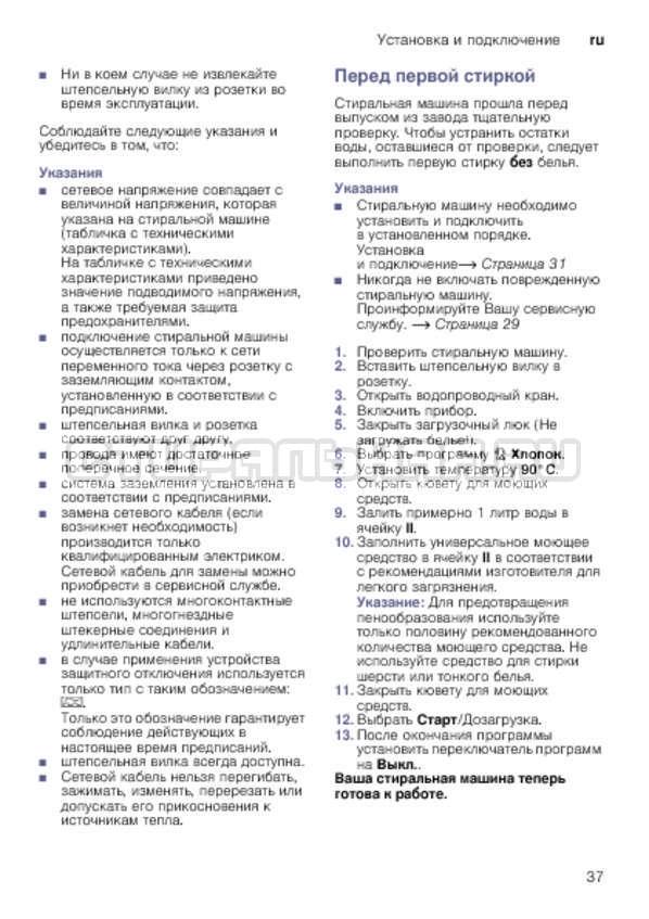 Инструкция Bosch WLK24263OE страница №37