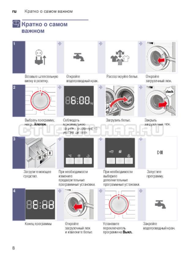 Инструкция Bosch WLK24263OE страница №8