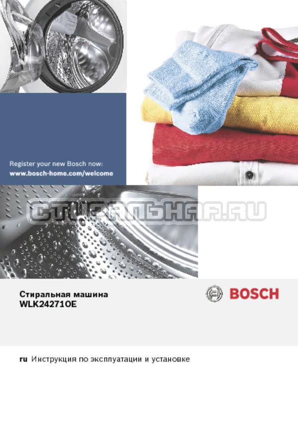 Инструкция Bosch WLK24271OE страница №1
