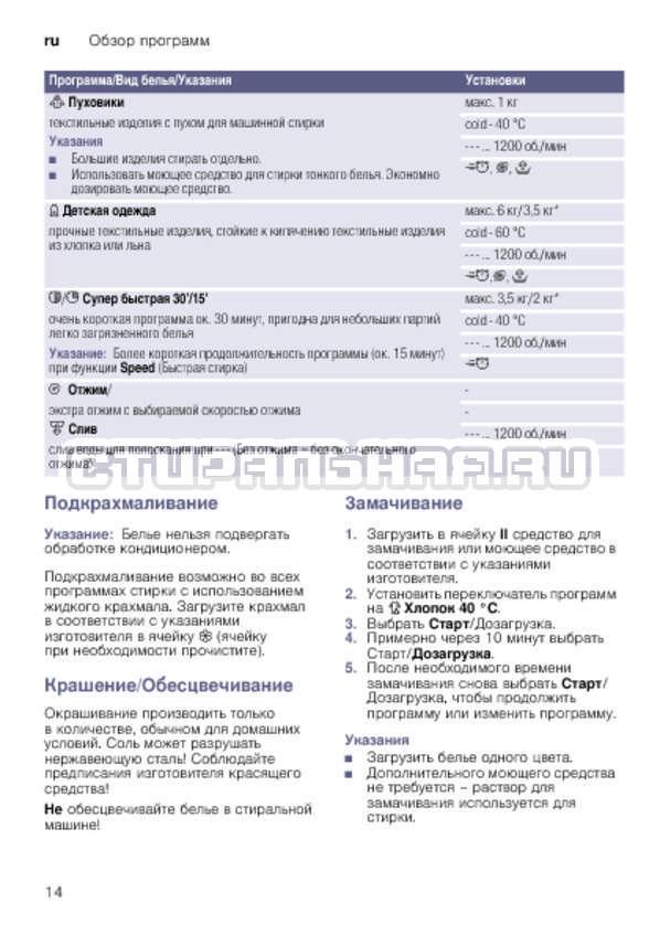 Инструкция Bosch WLK24271OE страница №14