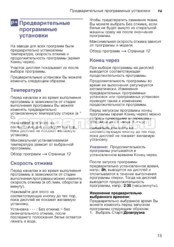 Инструкция Bosch WLK24271OE страница №15