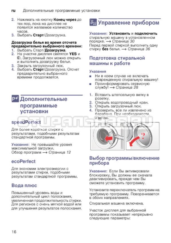Инструкция Bosch WLK24271OE страница №16