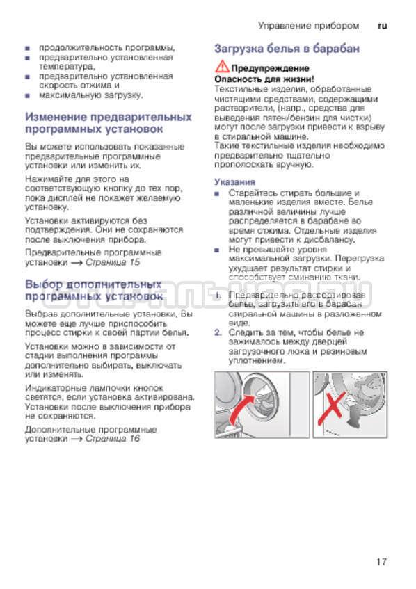 Инструкция Bosch WLK24271OE страница №17