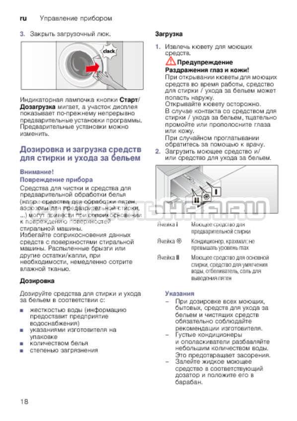 Инструкция Bosch WLK24271OE страница №18